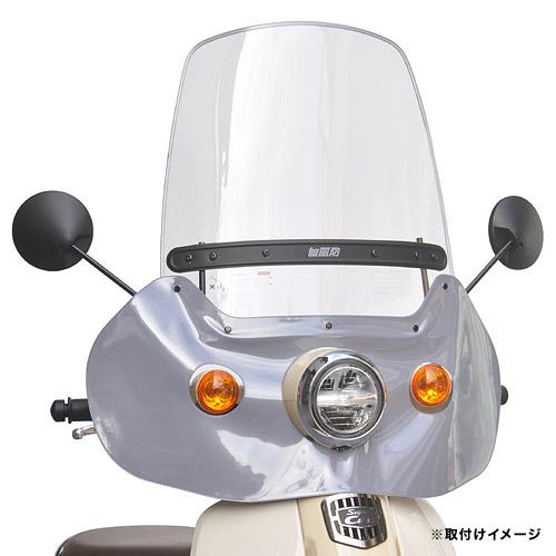 af-asahi(旭風防 旭精器製作所) スーパーカブ50 / スーパーカブ110用 ウインドシールド(スクリーン) CUB-03