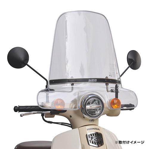 af-asahi(旭風防 旭精器製作所) スーパーカブ50 / スーパーカブ110用 ウインドシールド(スクリーン) CUB-09