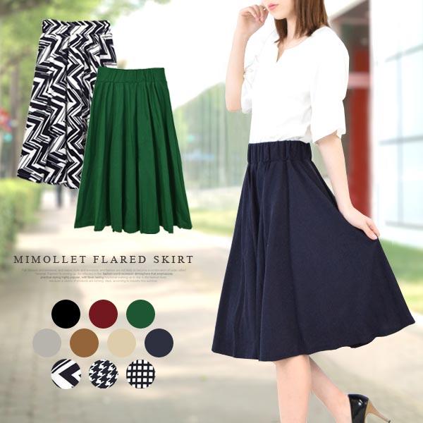 cdcbe2268170e8 terracotta: Flared skirt Lady's bottoms waist rubber skirt A-line mi ...