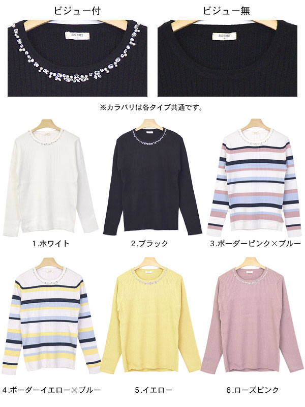 5f7cf4c1d9 Two types of knit so available without the or bijou with the bijou of the  neck circumference☆ I make a line of the body with elastic rib place knit  neatly ...