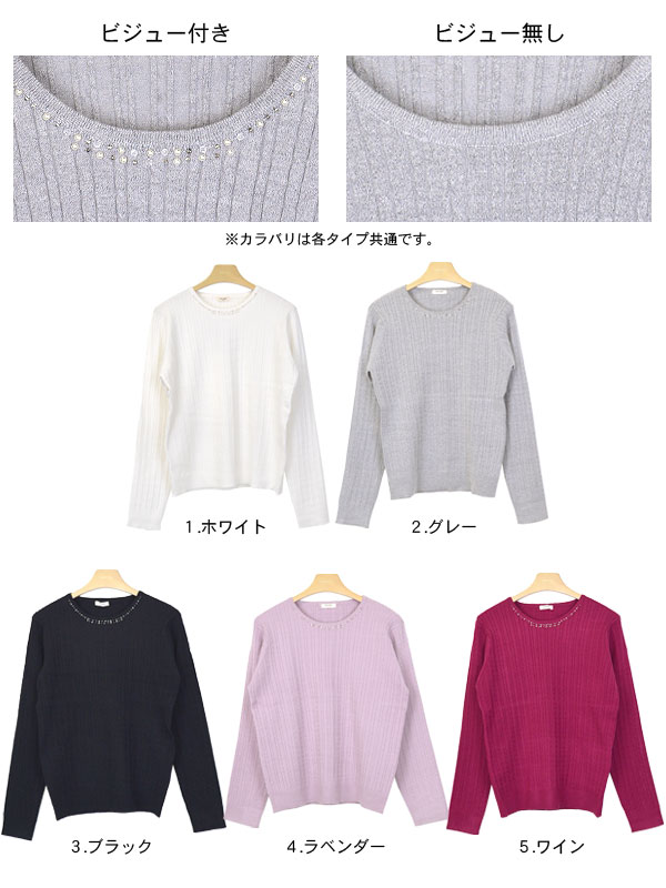 c14b19aee6 Two types of knit so available without the or bijou with the bijou of the  neck circumference☆ I make a line of the body with elastic twist rib place  knit ...