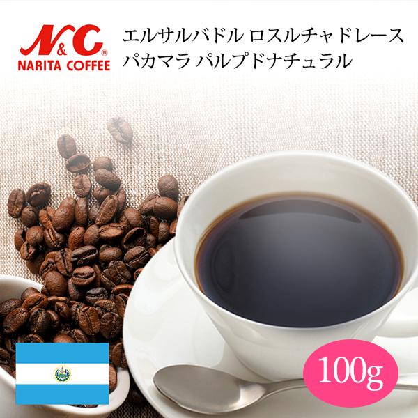 スペシャルティ グルメコーヒーフェア 自家焙煎 コーヒー豆 100g 約7-10杯分 エルサルバドル ロスルチャドレース パルプドナチュラル豆のまま NC 挽き 成田珈琲 姫路 パカマラ スペシャルティコーヒー 選べます 即出荷 直営ストア