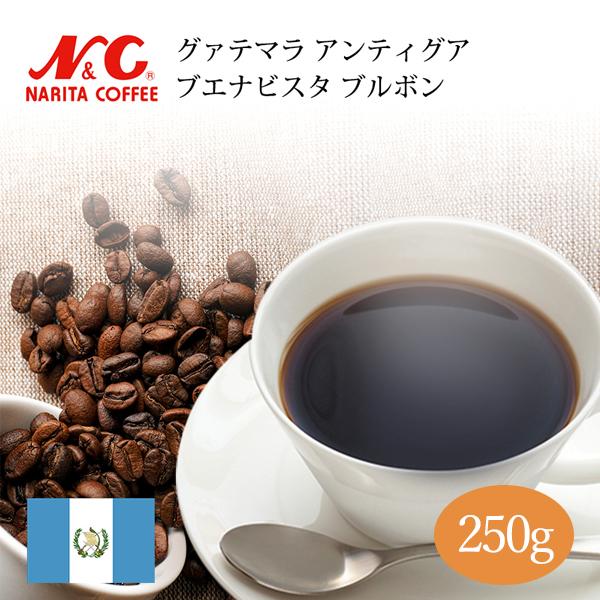 とても香り高く さわやかな酸味とはちみつのような甘みが持続するコーヒー 卸売り 自家焙煎 コーヒー豆 250g 約17-25杯分 グァテマラ アンティグア ブエナビスタ 挽き 選べます スペシャルティコーヒー ブエナビスタ農園 豆のまま ブルボン 入荷予定 NC 成田珈琲