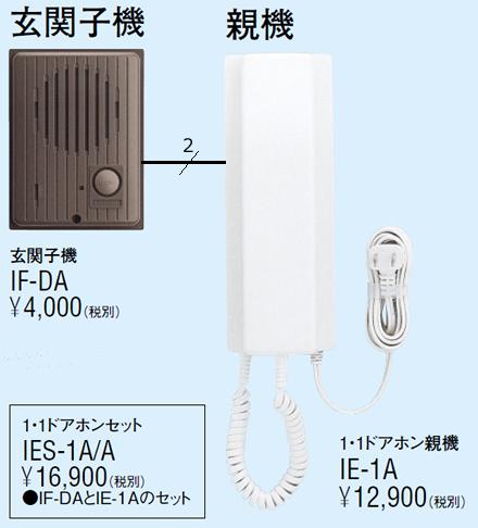 IES-1AA アイホン ドアホンセット IES-1A/A あす楽対応