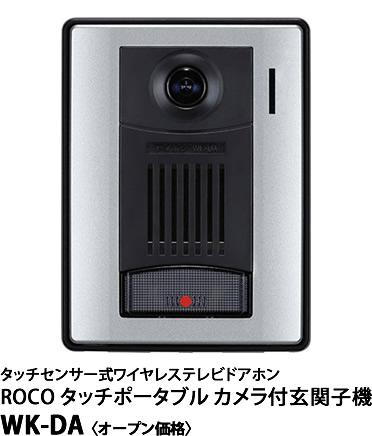 WK-DA アイホン ROCOタッチポータブル カメラ付玄関子機