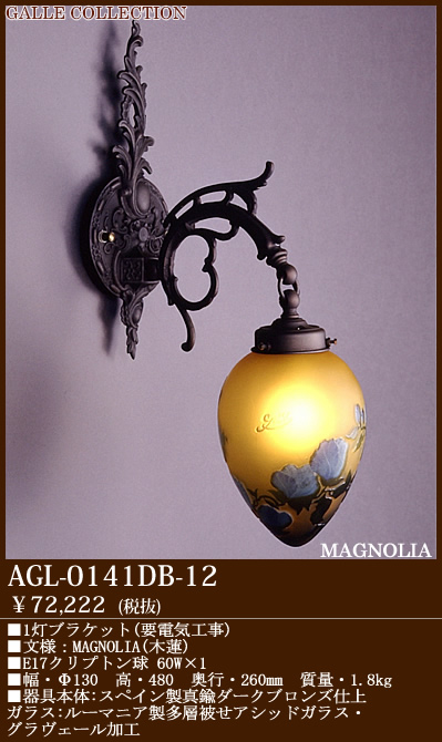 AGL-0141DB-12 アカネライティング・ガレコレクション GALLE COLLECTION ガレ・コレクション MAGNOLIA(木蓮) ブラケット ダークブロンズ