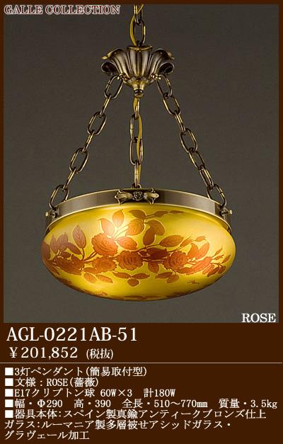 AGL-0221AB-51 アカネライティング・ガレコレクション GALLE COLLECTION ガレ・コレクション ROSE(薔薇) 3灯ペンダントライト アンティークブロンズ