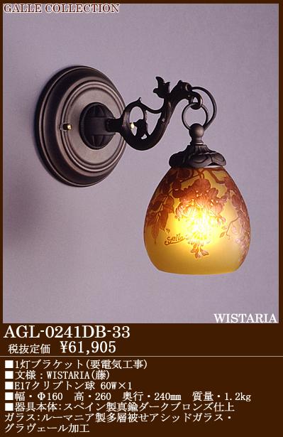 AGL-0241DB-33 アカネライティング・ガレコレクション GALLE COLLECTION ガレ・コレクション WISTARIA(藤) ブラケット ダークブロンズ