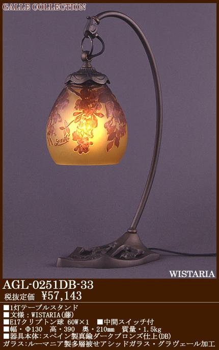 AGL-0251DB-33 アカネライティング・ガレコレクション GALLE COLLECTION ガレ・コレクション WISTARIA(藤) テーブルスタンド ダークブロンズ