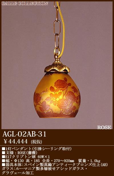 AGL-02AB-31 送料無料!アカネライティング・ガレコレクション GALLE COLLECTION ガレ・コレクション ROSE(薔薇) 小型ペンダントライト アンティークブロンズ