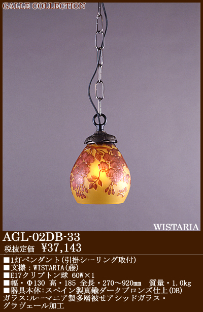 AGL-02DB-33 送料無料!アカネライティング・ガレコレクション GALLE COLLECTION ガレ・コレクション WISTARIA(藤) 小型ペンダントライト ダークブロンズ