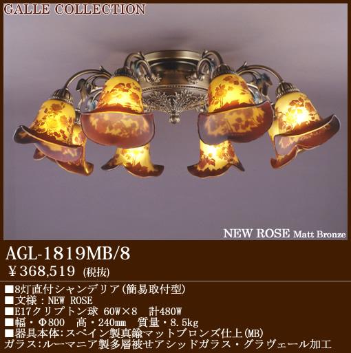 AGL-1819MB8 送料無料!アカネライティング・ガレコレクション GALLE COLLECTION ガレ・コレクション NEW ROSE(ニューローズ) 8灯シャンデリア マットブロンズ