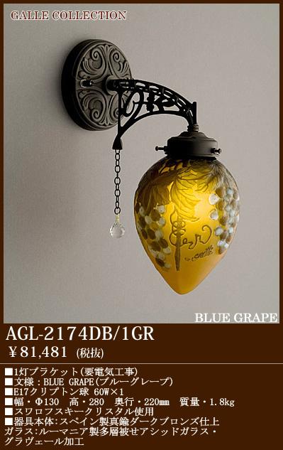AGL-2174DB1GR アカネライティング・ガレコレクション GALLE COLLECTION ガレ・コレクション BLUE GRAPE(ブルーグレープ) ブラケット ダークブロンズ