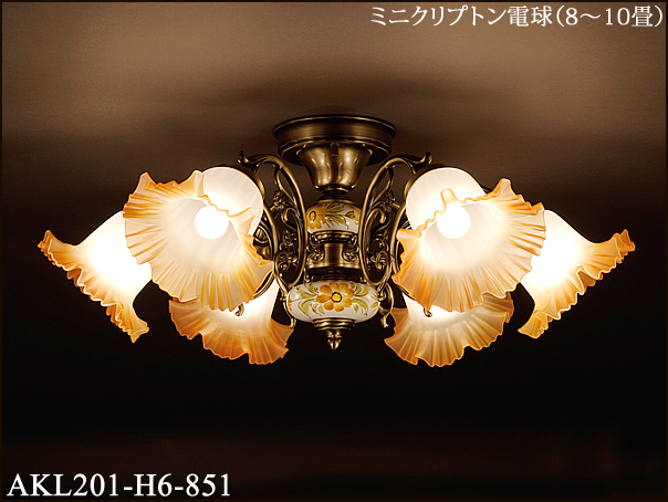 AKL201-H6-851 アカネライティング KIKU C1シリーズ 851ガラス6灯 陶器飾り付シャンデリア [8~10畳][白熱灯]