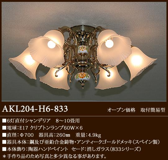 AKL204-H6-833 アカネライティング スペイン製SeriesA 陶器 833ガラス6灯 直付シャンデリア  [白熱灯][8~10畳]