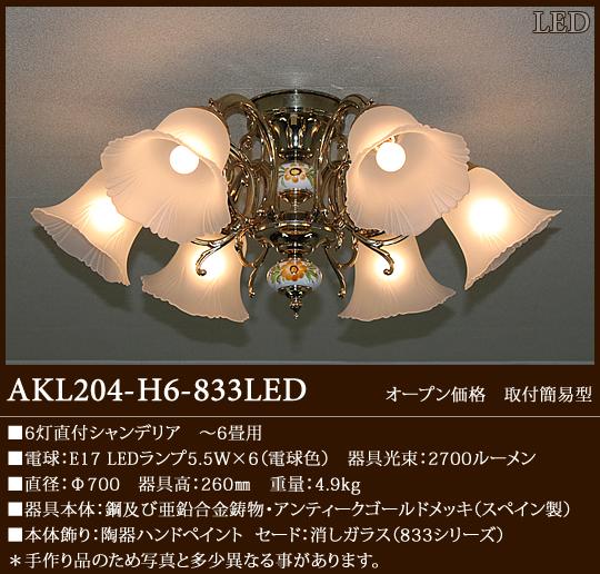 AKL204-H6-833LED アカネライティング スペイン製SeriesA 陶器 833ガラス6灯 直付シャンデリア  [LED電球色][~6畳]