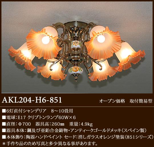 AKL204-H6-851 アカネライティング スペイン製SeriesA 陶器 851ガラス6灯 直付シャンデリア  [白熱灯][8~10畳]