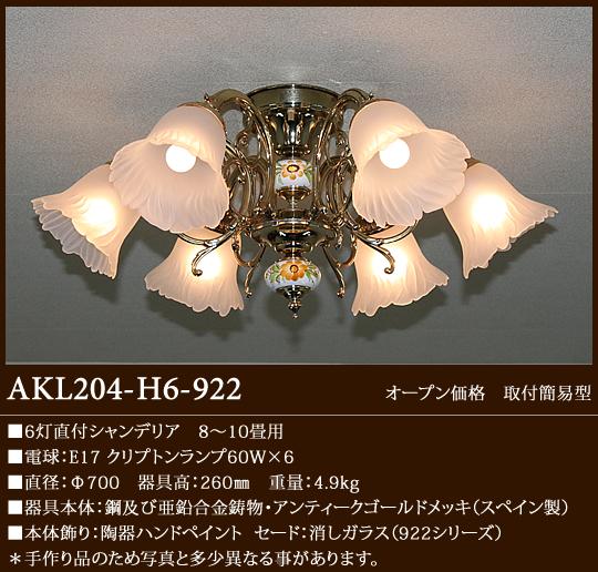 AKL204-H6-922 アカネライティング スペイン製SeriesA 陶器 922ガラス6灯 直付シャンデリア  [白熱灯][8~10畳]