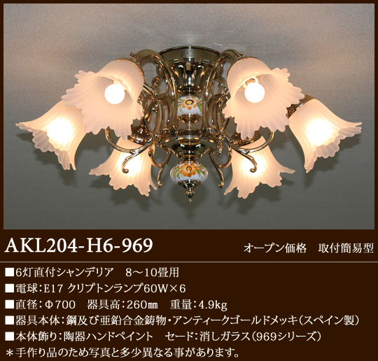 AKL204-H6-969 アカネライティング スペイン製SeriesA 陶器 969ガラス6灯 直付シャンデリア  [白熱灯][8~10畳]