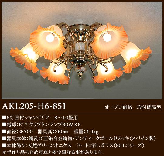 AKL205-H6-851 アカネライティング スペイン製SeriesA グリーンオニクス 851ガラス6灯 直付シャンデリア  [白熱灯][8~10畳]