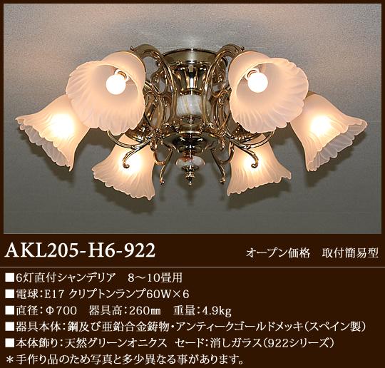 AKL205-H6-922 アカネライティング スペイン製SeriesA グリーンオニクス 922ガラス6灯 直付シャンデリア  [白熱灯][8~10畳]