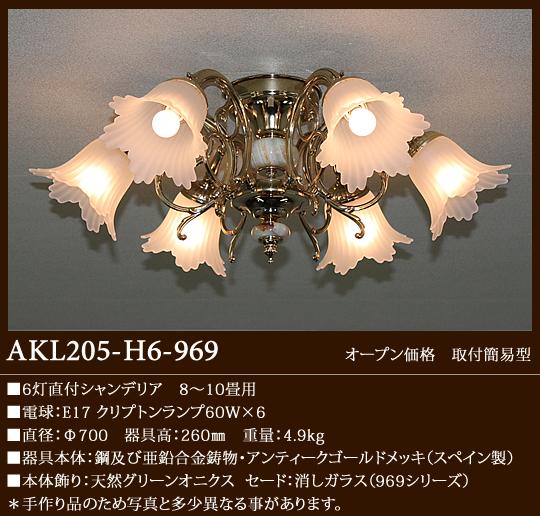 AKL205-H6-969 アカネライティング スペイン製SeriesA グリーンオニクス 969ガラス6灯 直付シャンデリア  [白熱灯][8~10畳]