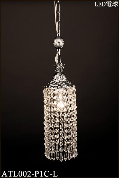ATL002-P1C-L アカネライティング トルコイスタンブール製ガラスビーズ クローム1段 チェーン吊ペンダント [LED電球色]