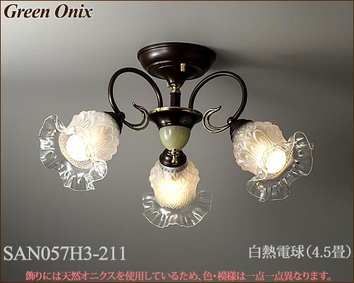 SAN057H3-211 アカネライティング NewMoonLightOnix ムーンライトオニクスシリーズ 211ガラス3灯 シャンデリア [白熱灯][4.5畳]