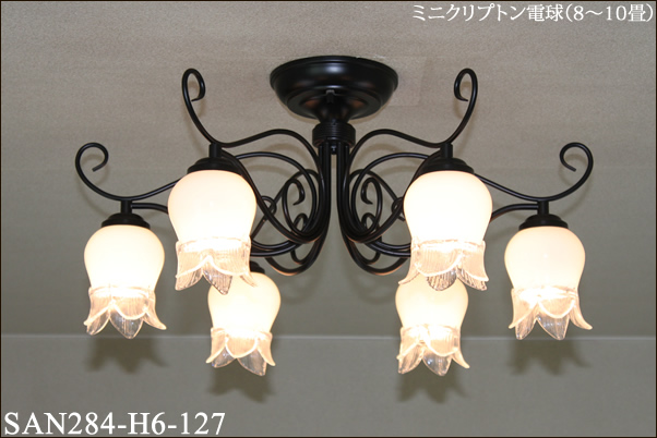 SAN284-H6-127 アカネライティング 黒シリーズ 127ガラス6灯 直付シャンデリア  [白熱灯][8~10畳]