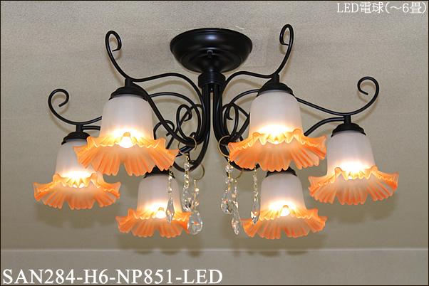 SAN284-H6-NP851-LED アカネライティング 黒シリーズ クリスタル飾り 851ガラス6灯 直付シャンデリア  [LED電球色][~6畳]