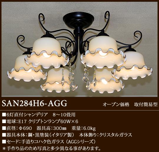 SAN284H6-AGG アカネライティング 黒シリーズ クリスタル飾り AGGガラス6灯 直付シャンデリア  [白熱灯][8~10畳]