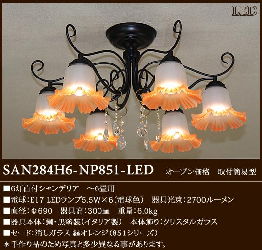 SAN284H6-NP851-LED アカネライティング 黒シリーズ クリスタル飾り 851ガラス6灯 直付シャンデリア  [LED電球色][~6畳程度]