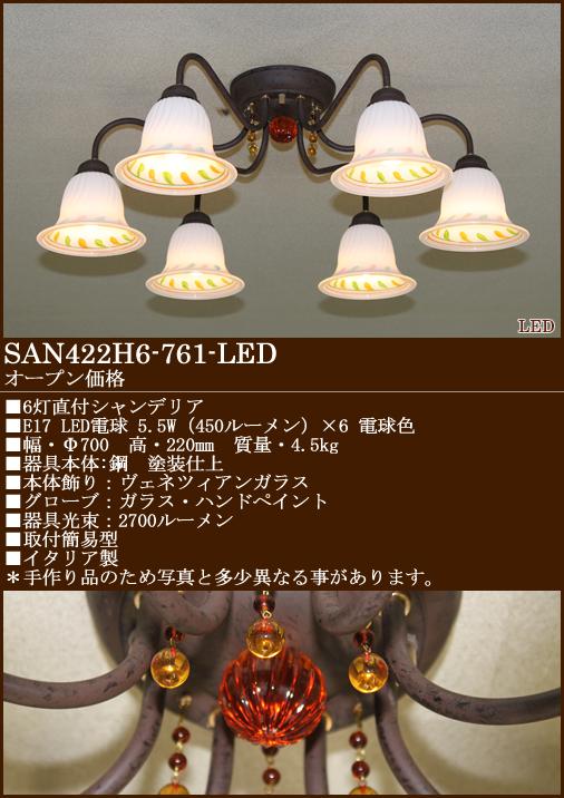 SAN422H6-761-LED アカネライティング ハンドペイントヴェネツィアンガラスシリーズ イタリア製シャンデリア [LED電球色][~6畳]