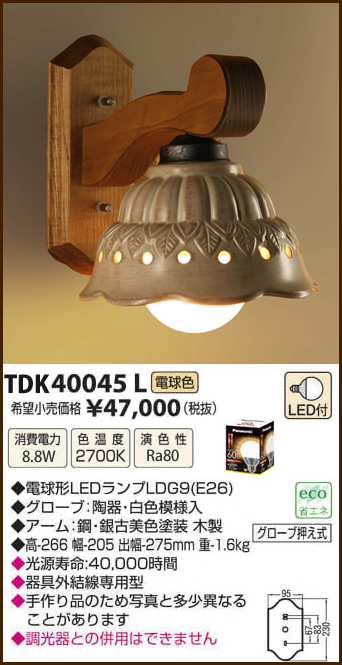 TDK40045L アカネライティング Antique Porcelain アンティーク風陶器 ブラケットライト [LED電球色]