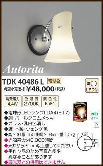 TDK40486L アカネライティング Autorita アウトリタ イタリア製  ブラケットライト [LED電球色]