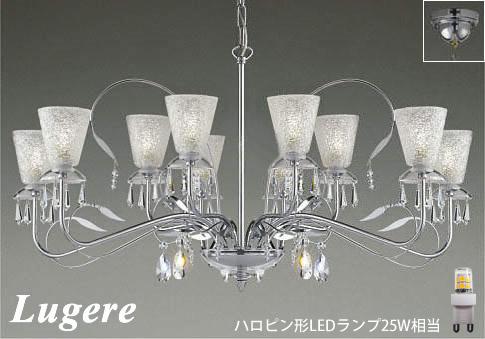 TDK570337 アカネライティング Lugere ルジェラ ASFOUR アスフールクリスタルガラス イタリア製 チェーン吊シャンデリア [LED電球色]