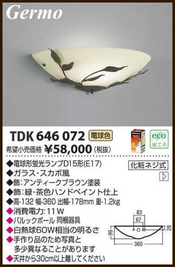 TDK646072 アカネライティング Germo ジェルモ イタリア製 スカボ風ガラス ブラケットライト [蛍光灯電球色]