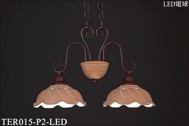 TER015-P2-LED アカネライティング テラコッタシリーズ 陶器グローブ2灯 イタリア製チェーン吊シャンデリア  [LED電球色]