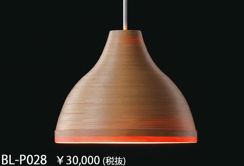 BL-P028 ブナコ Pendant コード吊ペンダント [白熱灯]