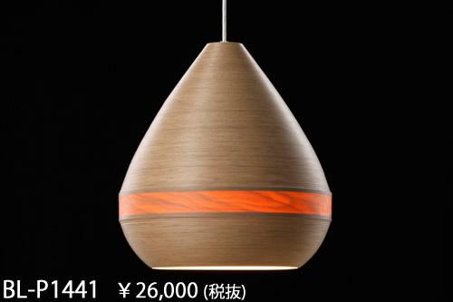 BL-P1441 ブナコ Pendant コード吊ペンダント [E17][ランプ別売]