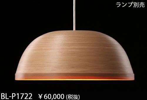BL-P1722 ブナコ Pendant ナチュラル コード吊ペンダント [E26][ランプ別売]