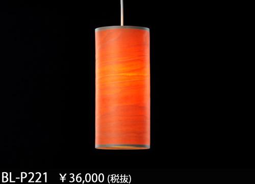 BL-P221 ブナコ Pendant コード吊ペンダント [白熱灯]