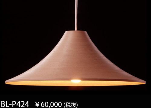 BL-P424 ブナコ Pendant ナチュラル コード吊ペンダント [E26][ランプ別売]