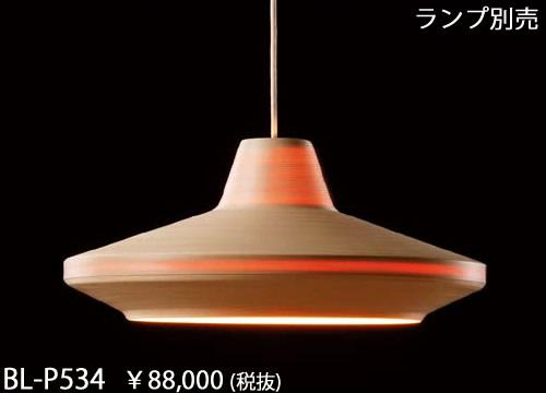 BL-P534 ブナコ Pendant CALM コード吊ペンダント [E26][ランプ別売]
