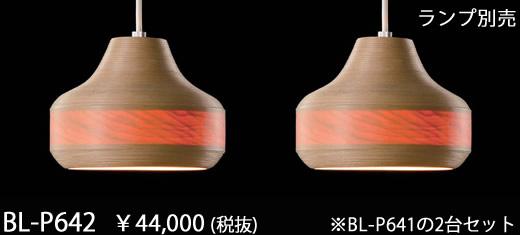 BL-P642 ブナコ Pendant コード吊ペンダント [白熱灯][2台セット]