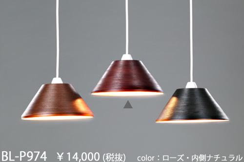 BL-P974 ブナコ Pendant ローズ コード吊小型ペンダント [白熱灯]