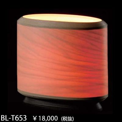 BL-T653 ブナコ Table スタンド テーブルタイプ [白熱灯]