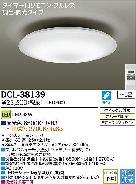 DCL-38139 DAIKO DECOLED'S 調色・調光タイプ LEDシーリングライト [LED][ 6畳]