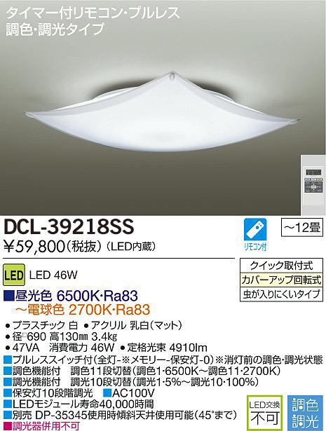DCL-39218SS DAIKO 調光・調色タイプ シーリングライト [LED][~12畳]