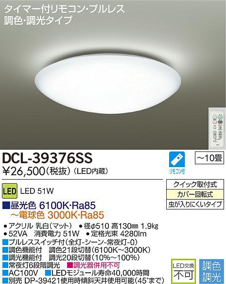 DCL-39376SS DAIKO 調光・調色タイプ ベーシックシリーズ シーリングライト [LED][~10畳]